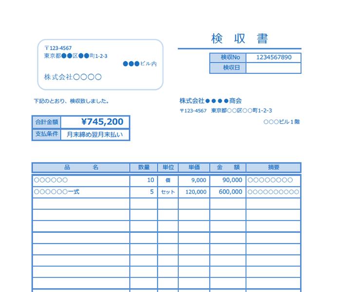 検収書エクセルテンプレート(無料)_タテ型_023