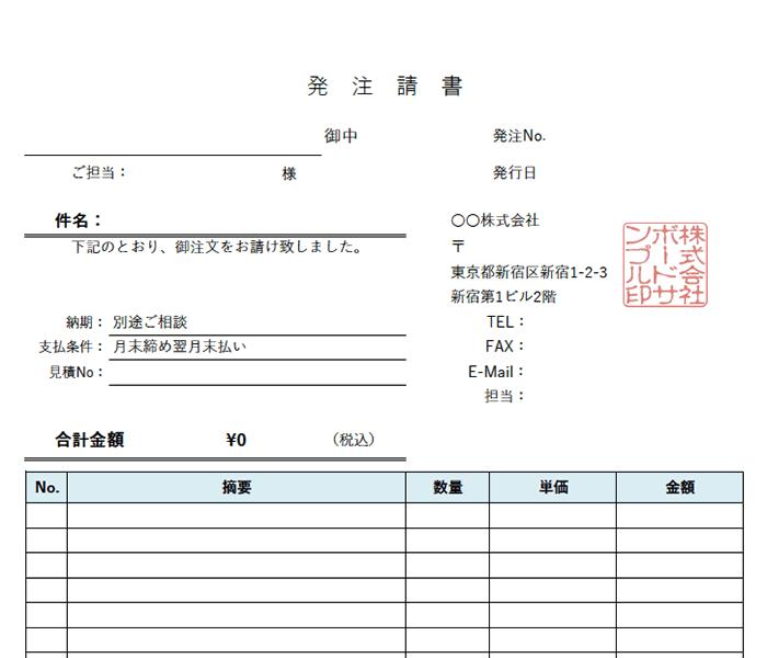 発注請書エクセルテンプレート(無料)_タテ型_源泉徴収_006