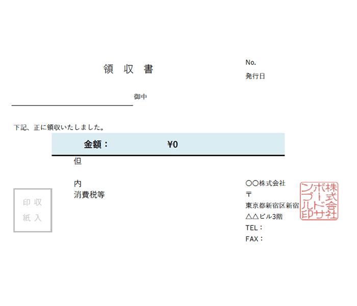 領収書エクセルテンプレート(無料)_明細なし_ヨコ型_002