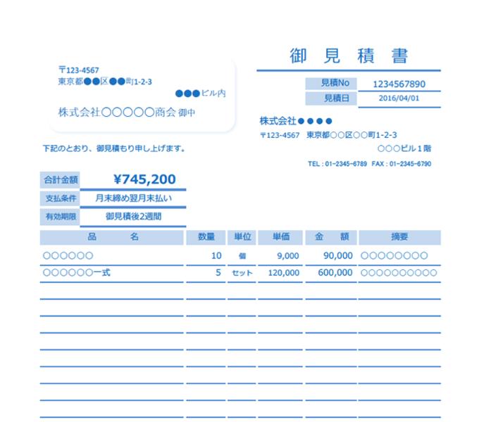 見積書エクセルテンプレート(無料)_タテ型_025