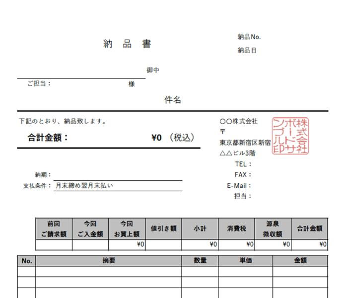 納品書エクセルテンプレート(無料)_タテ型_018
