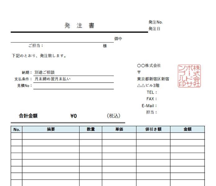 発注書エクセルテンプレート(無料)_タテ型_値引き_源泉徴収_010