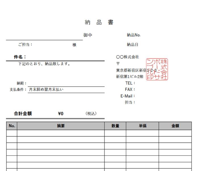 納品書エクセルテンプレート(無料)_タテ型_011