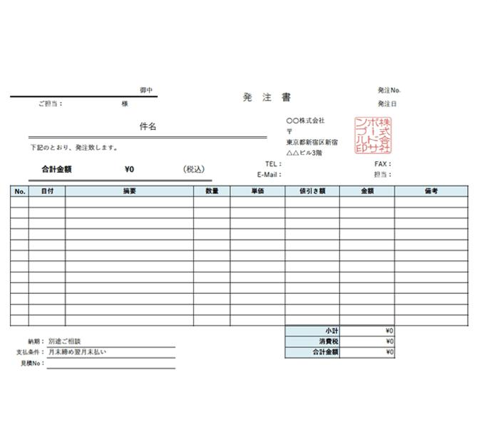 発注書エクセルテンプレート(無料)_ヨコ型_値引き_004