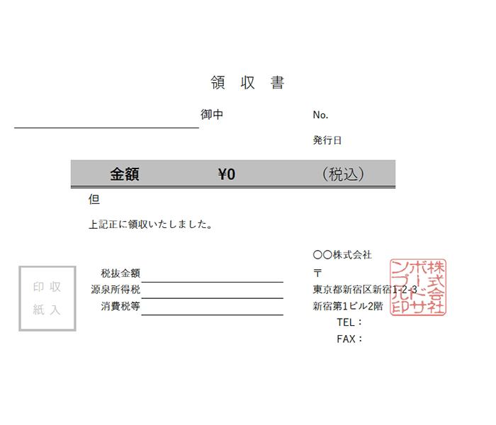 領収書エクセルテンプレート(無料)_明細なし_ヨコ型_016