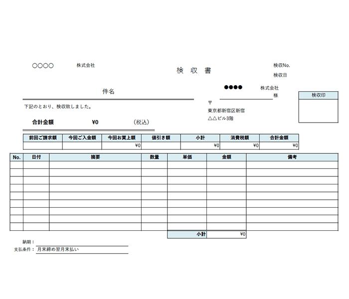 検収書エクセルテンプレート(無料)_ヨコ型_繰越金額_値引き_005