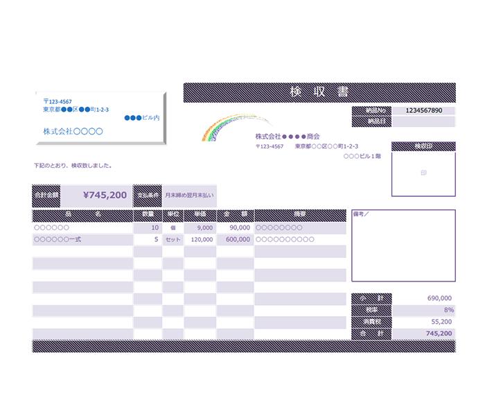 検収書エクセルテンプレート(無料)_ヨコ型_030