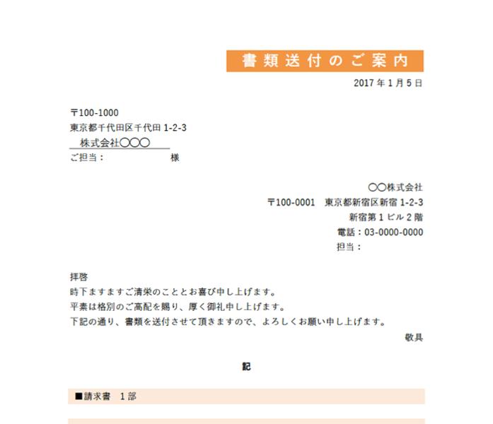 送付状ワードテンプレート(無料)_009