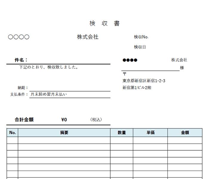 検収書エクセルテンプレート(無料)_タテ型_源泉徴収_006