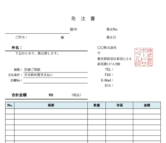 発注書エクセルテンプレート(無料)_タテ型_源泉徴収_006