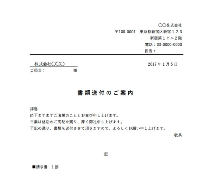 送付状ワードテンプレート(無料)_003