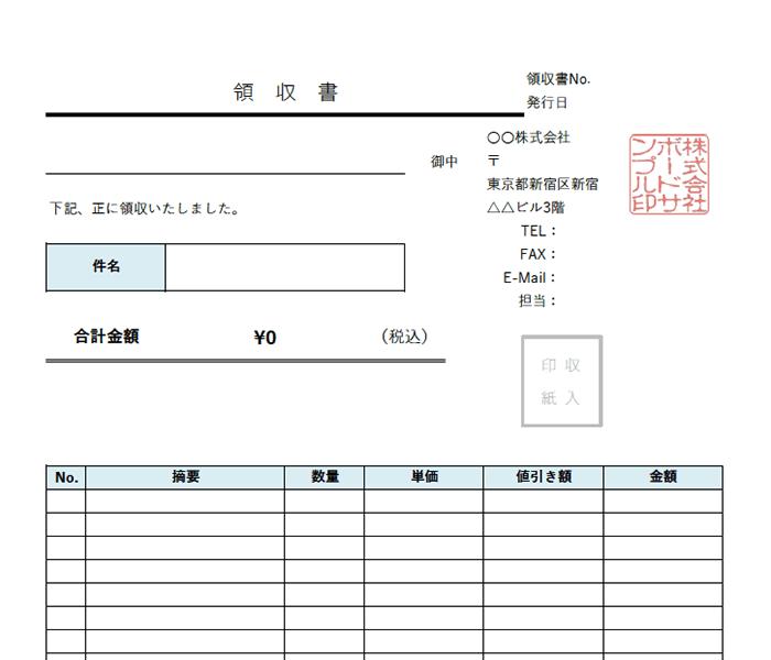 領収書エクセルテンプレート(無料)_明細あり_タテ型_022