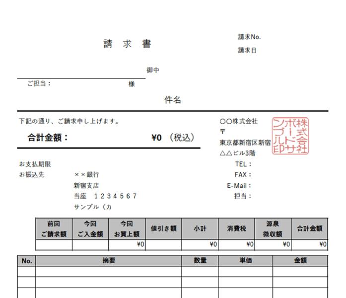 請求書エクセルテンプレート(無料)_タテ型_018