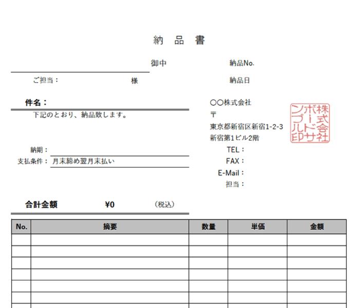 納品書エクセルテンプレート(無料)_タテ型_016