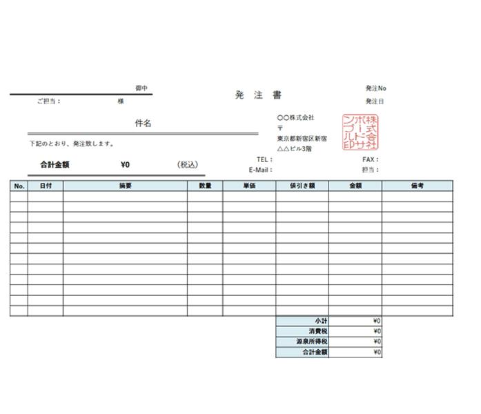 発注書エクセルテンプレート(無料)_ヨコ型_源泉徴収_007