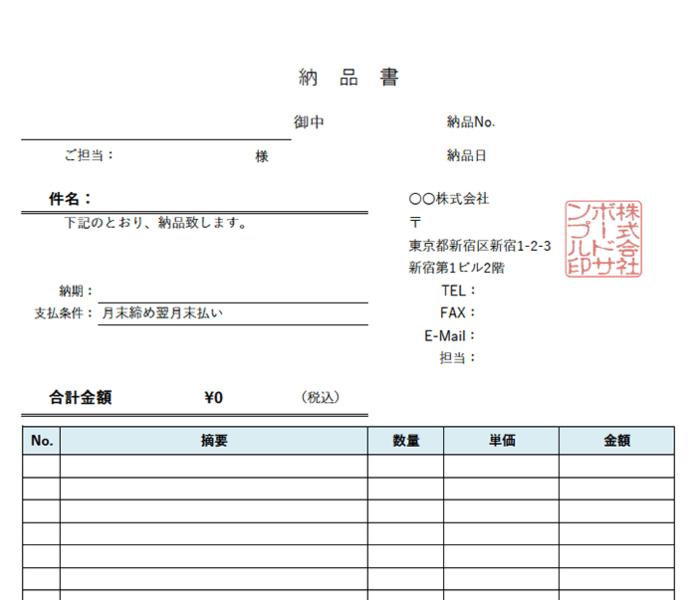 納品書エクセルテンプレート(無料)_タテ型_源泉徴収_006