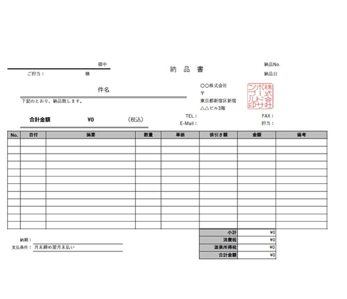 納品書エクセルテンプレート(無料)_ヨコ型_017