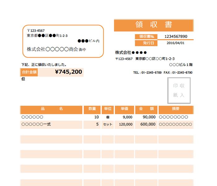 領収書エクセルテンプレート(無料)_明細あり_タテ型_032