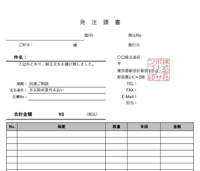 発注請書エクセルテンプレート(無料)_タテ型_011