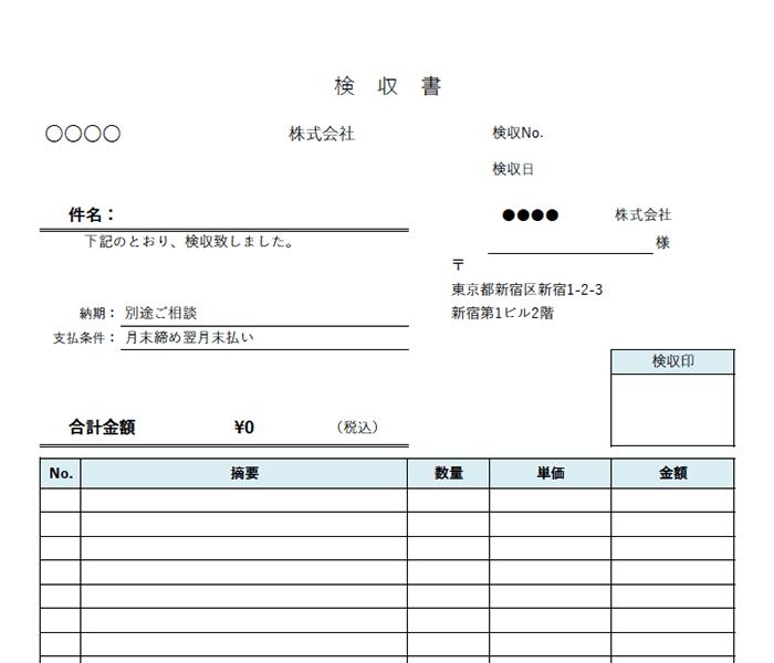 検収書エクセルテンプレート(無料)_タテ型_001