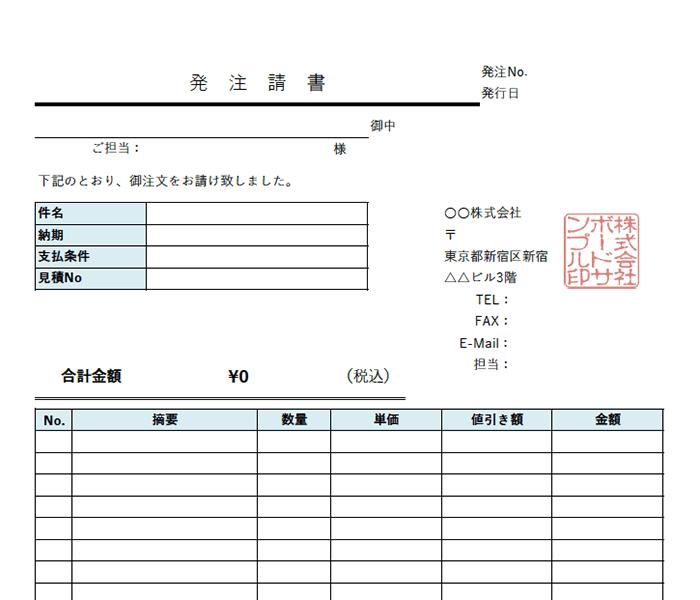 発注請書エクセルテンプレート(無料)_タテ型_値引き_003