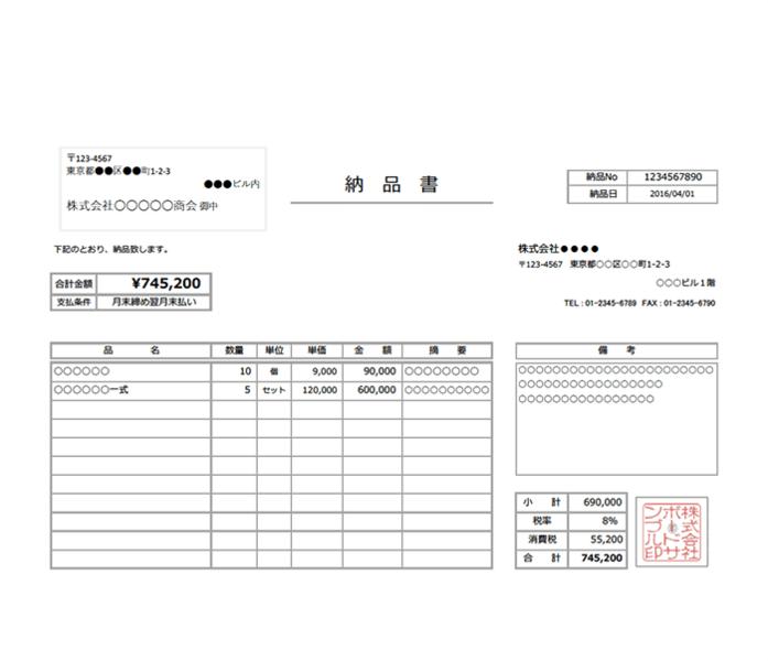 納品書エクセルテンプレート(無料)_ヨコ型_022