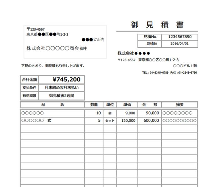 見積書エクセルテンプレート(無料)_タテ型_021