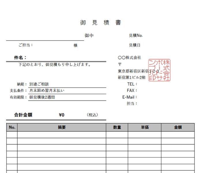 見積書エクセルテンプレート(無料)_タテ型_011
