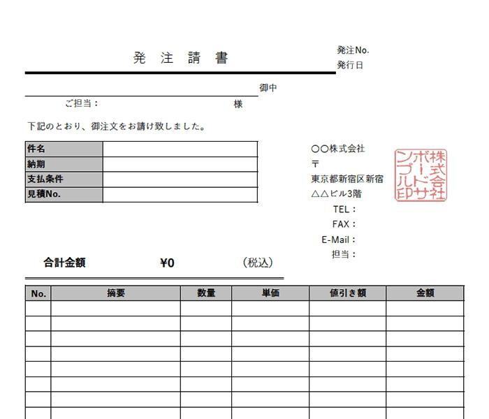 発注請書エクセルテンプレート(無料)_タテ型_013