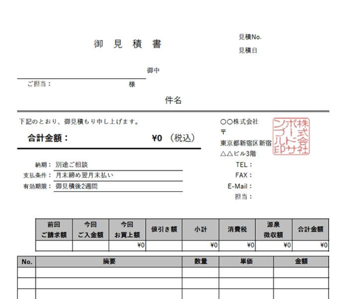見積書エクセルテンプレート(無料)_タテ型_018