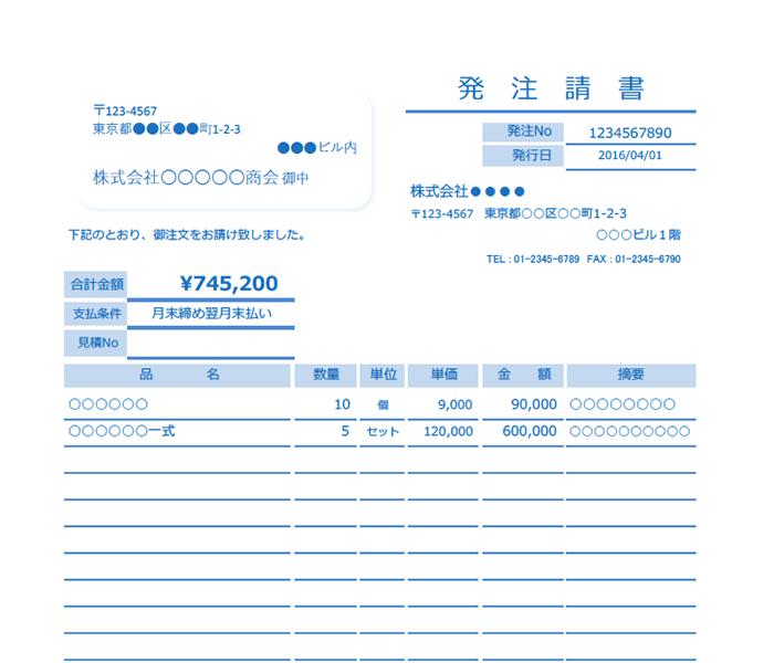 発注請書エクセルテンプレート(無料)_タテ型_025