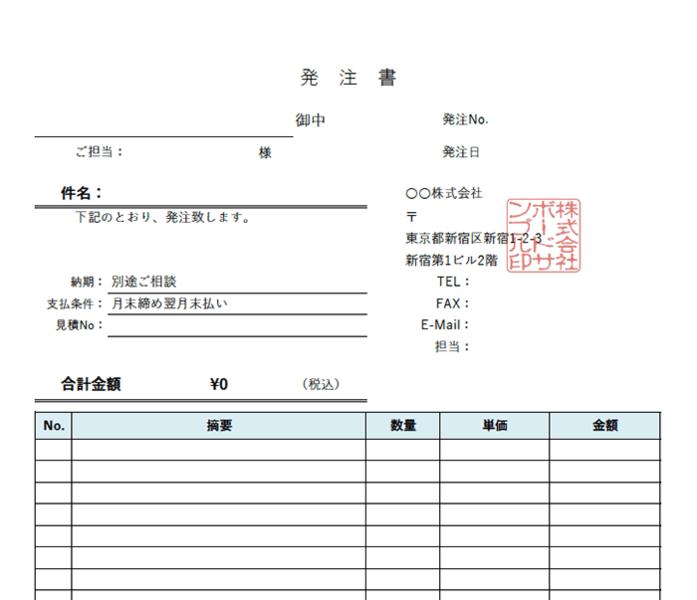 発注書エクセルテンプレート(無料)_タテ型_001