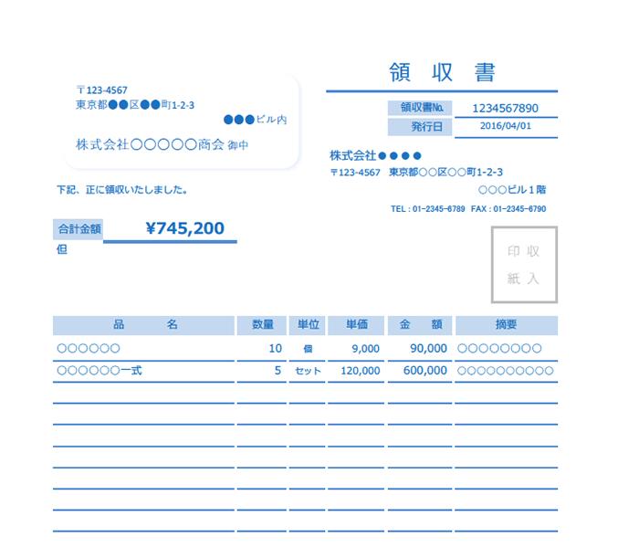領収書エクセルテンプレート(無料)_明細あり_タテ型_029