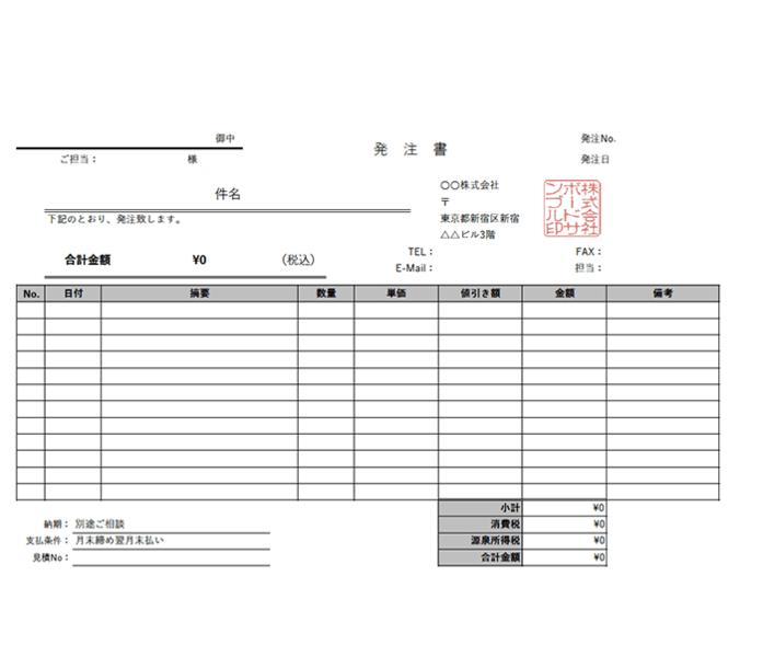 発注書エクセルテンプレート(無料)_ヨコ型_017