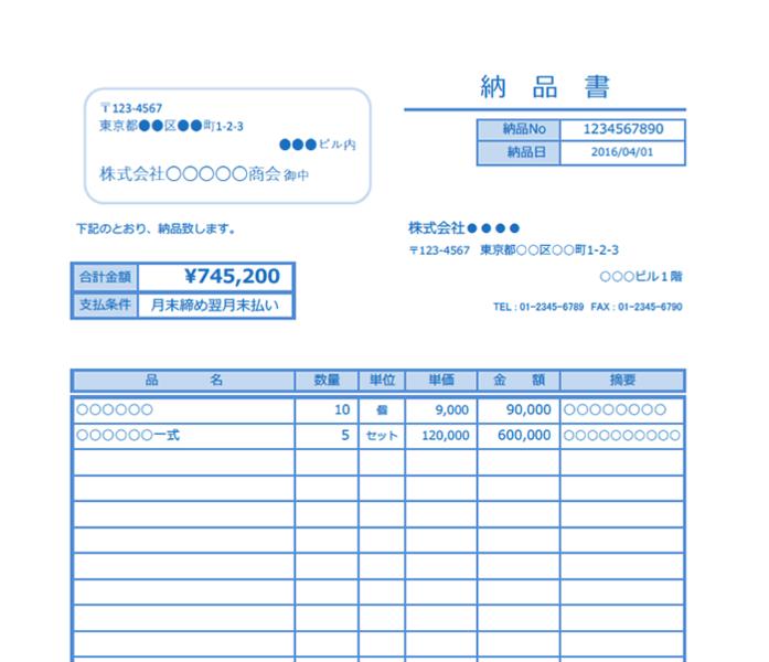 納品書エクセルテンプレート(無料)_タテ型_023