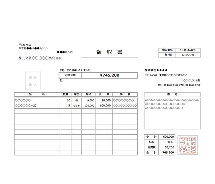 領収書エクセルテンプレート(無料)_明細あり_ヨコ型_025