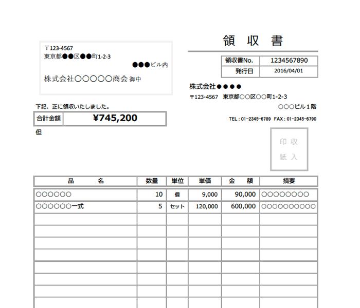 領収書エクセルテンプレート(無料)_明細あり_タテ型_023
