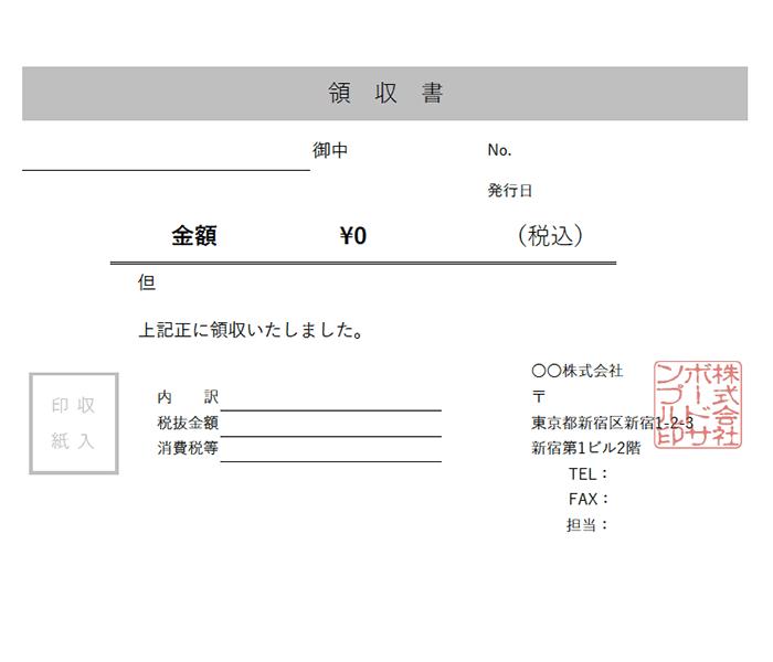領収書エクセルテンプレート(無料)_明細なし_ヨコ型_003