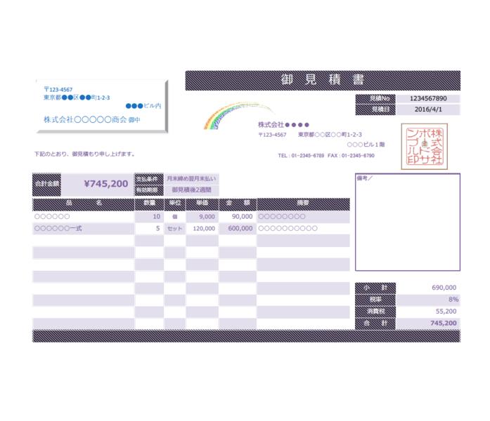 見積書エクセルテンプレート(無料)_ヨコ型_030