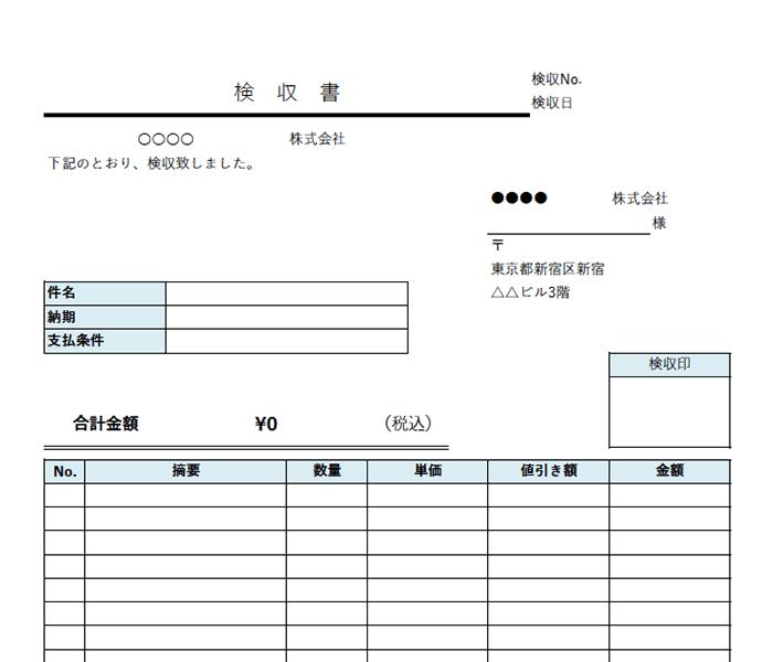 検収書エクセルテンプレート(無料)_タテ型_値引き_003