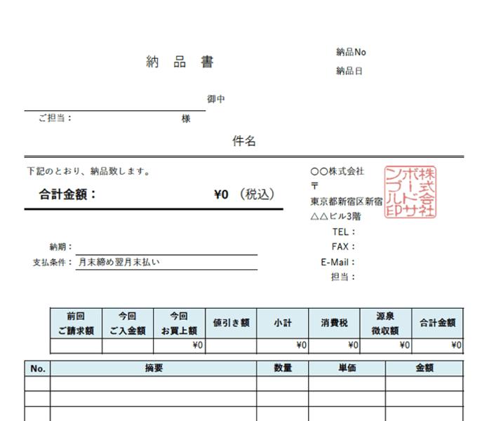 納品書エクセルテンプレート(無料)_タテ型_繰越金額_値引き_源泉徴収_008
