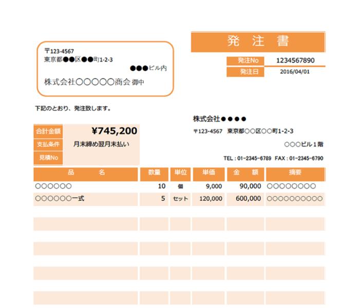 発注書エクセルテンプレート(無料)_タテ型_027