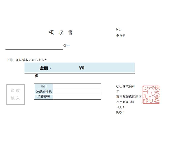 領収書エクセルテンプレート(無料)_明細なし_ヨコ型_源泉徴収_010