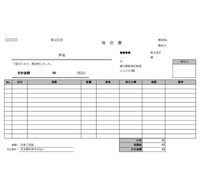 検収書エクセルテンプレート(無料)_ヨコ型_値引き_014