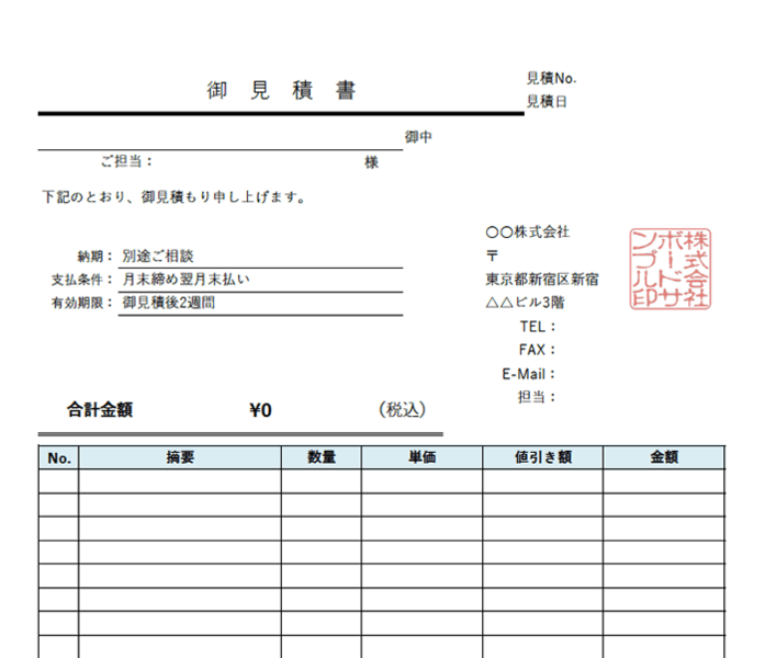 見積書エクセルテンプレート(無料)_タテ型_値引き_源泉徴収_010
