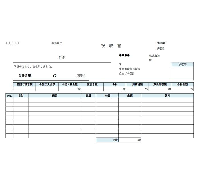 検収書エクセルテンプレート(無料)_ヨコ型_繰越金額_値引き_009