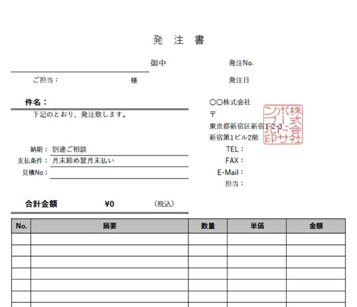 発注書エクセルテンプレート(無料)_タテ型_011