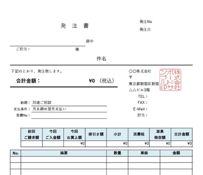 発注書エクセルテンプレート(無料)_タテ型_繰越金額_値引き_源泉徴収_008