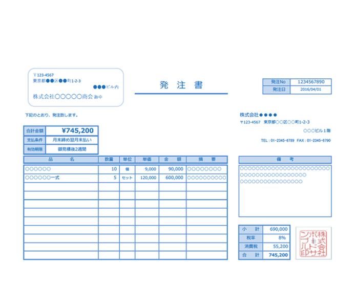 発注書エクセルテンプレート(無料)_ヨコ型_024
