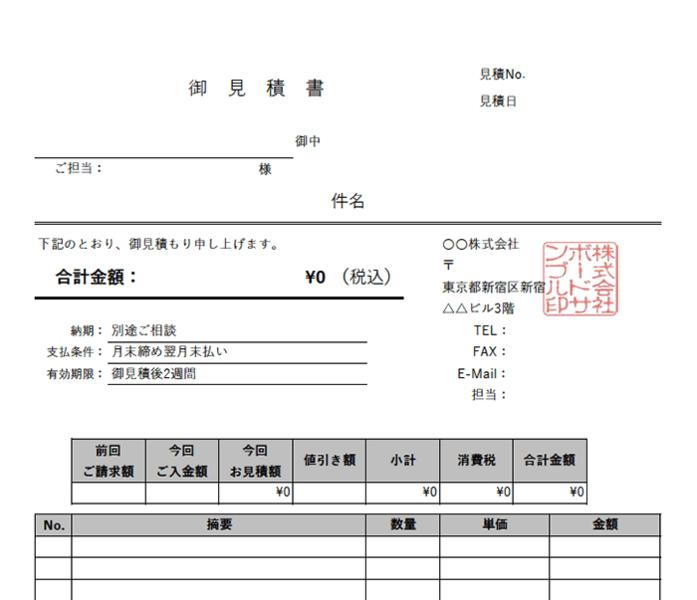 見積書エクセルテンプレート(無料)_タテ型_012